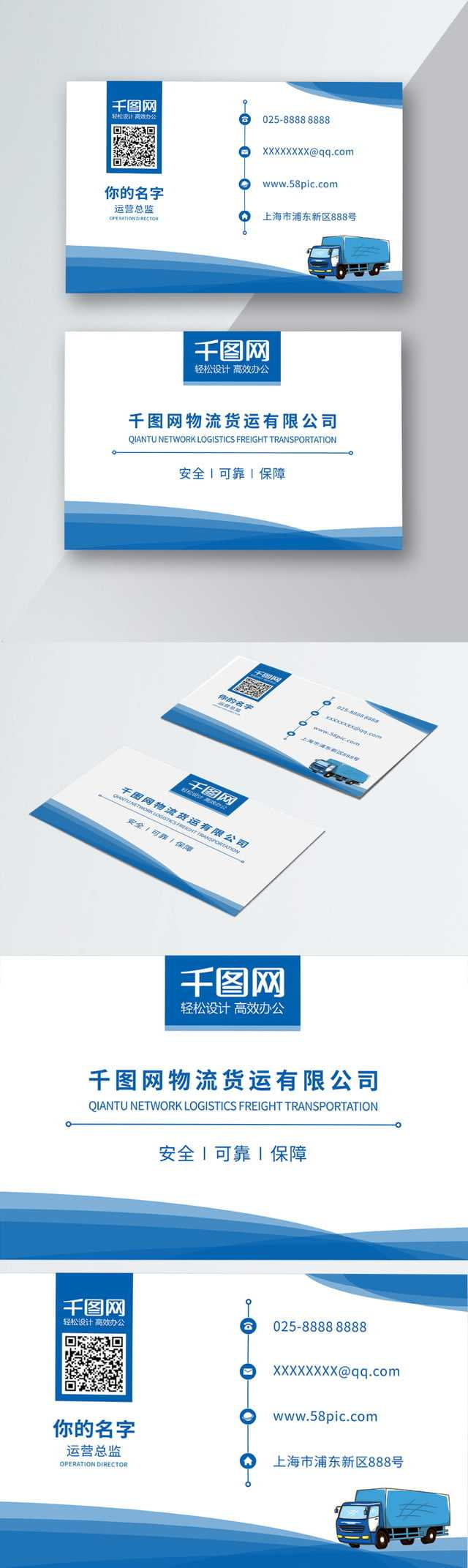 Cargo Company Business Card Material Download Shipping Throughout Transport Business Cards Templates Free