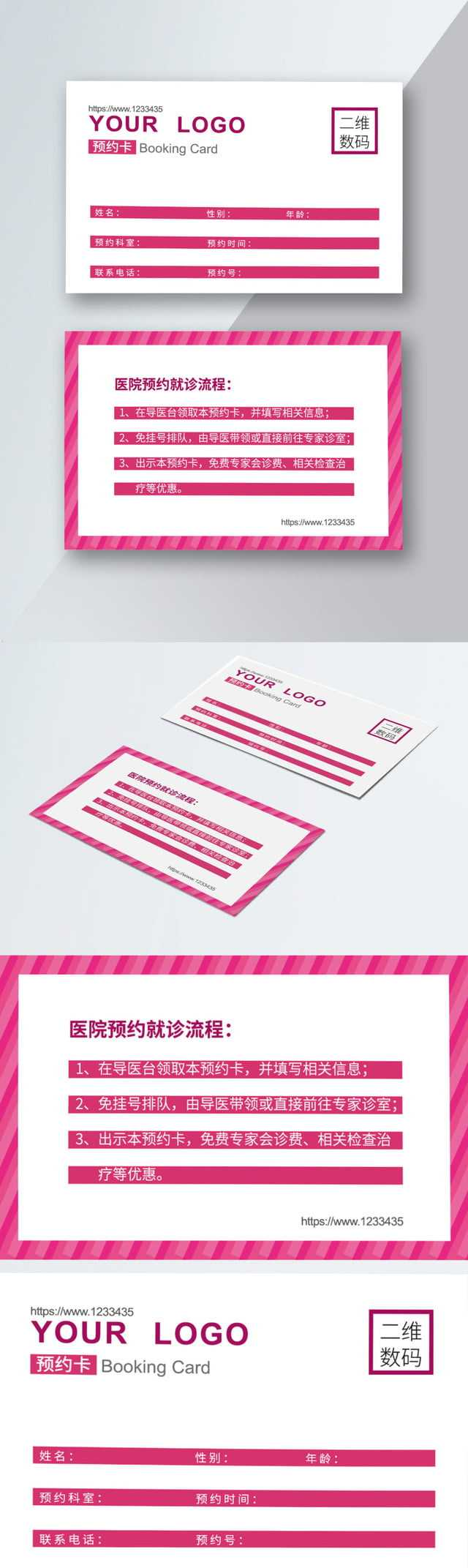 Hospital Reservation Card Material Download Hospital Throughout Medical Appointment Card Template Free