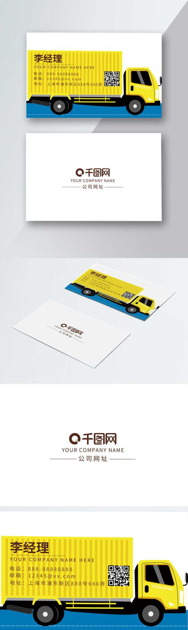 Truck Transportation Business Card Undertake Freight Pertaining To Transport Business Cards Templates Free